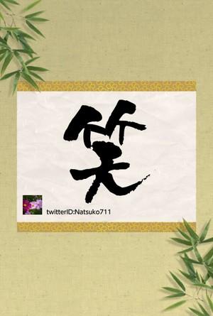 Natsuko711_hitomoji_template